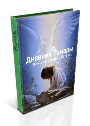 888-Электронная книга «Дневник Тамары» (Разговоры с Богом)