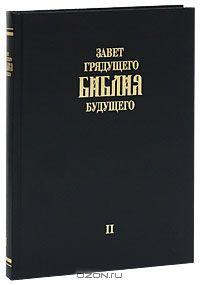 Завет Грядущего - Библия Будущего -том2