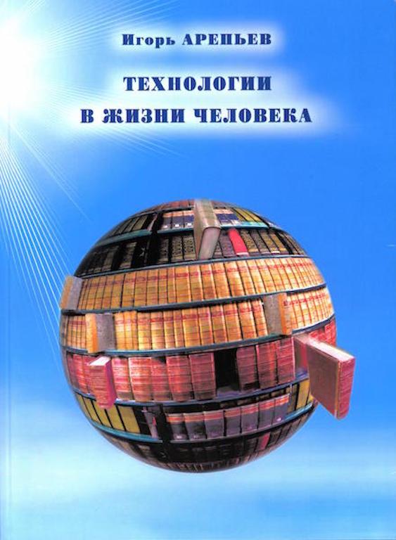 Книга И.В.Арепьева -Технологии в Жизни Человека