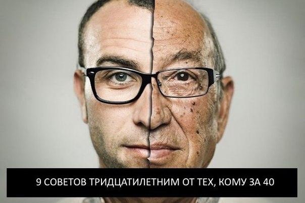 9 Советов тридцатилетним, от тех, кому за 40!