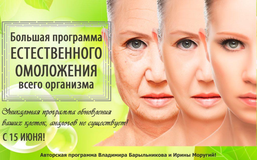 Как стать здоровым и моложе! Приглашение на новый Курс по Регенерации и Омоложению