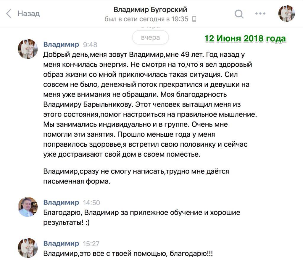 Отзыв от Владимира Бугорского