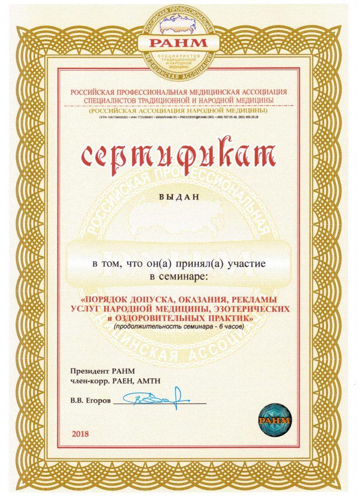 Сертификат Целителя РУС+АНГЛ