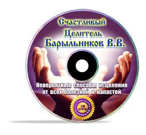 Основы Долгой и Счастливой Жизни (Базовый курс - НОВЫЙ!!!)
